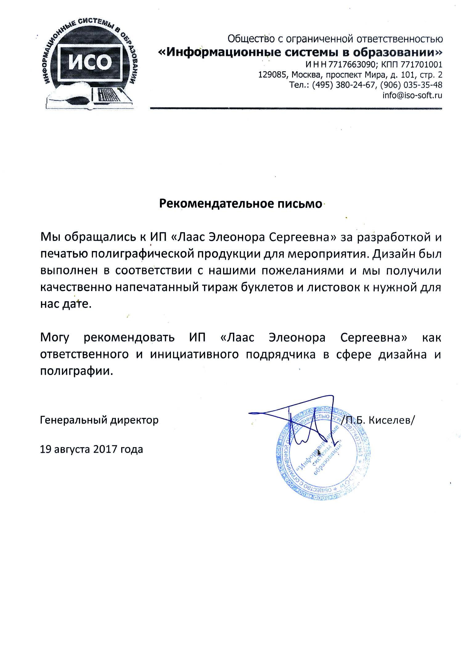 ООО «Информационные  системы в образовании»
