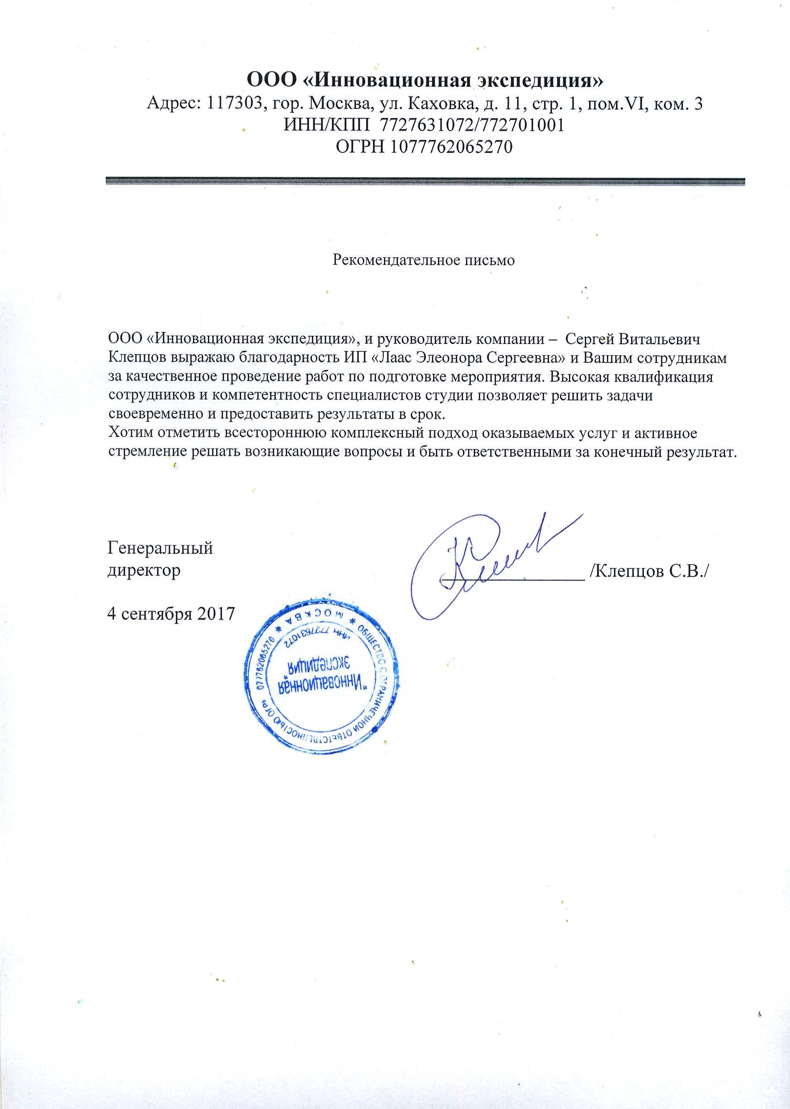 ООО «Инновационная экспедиция»