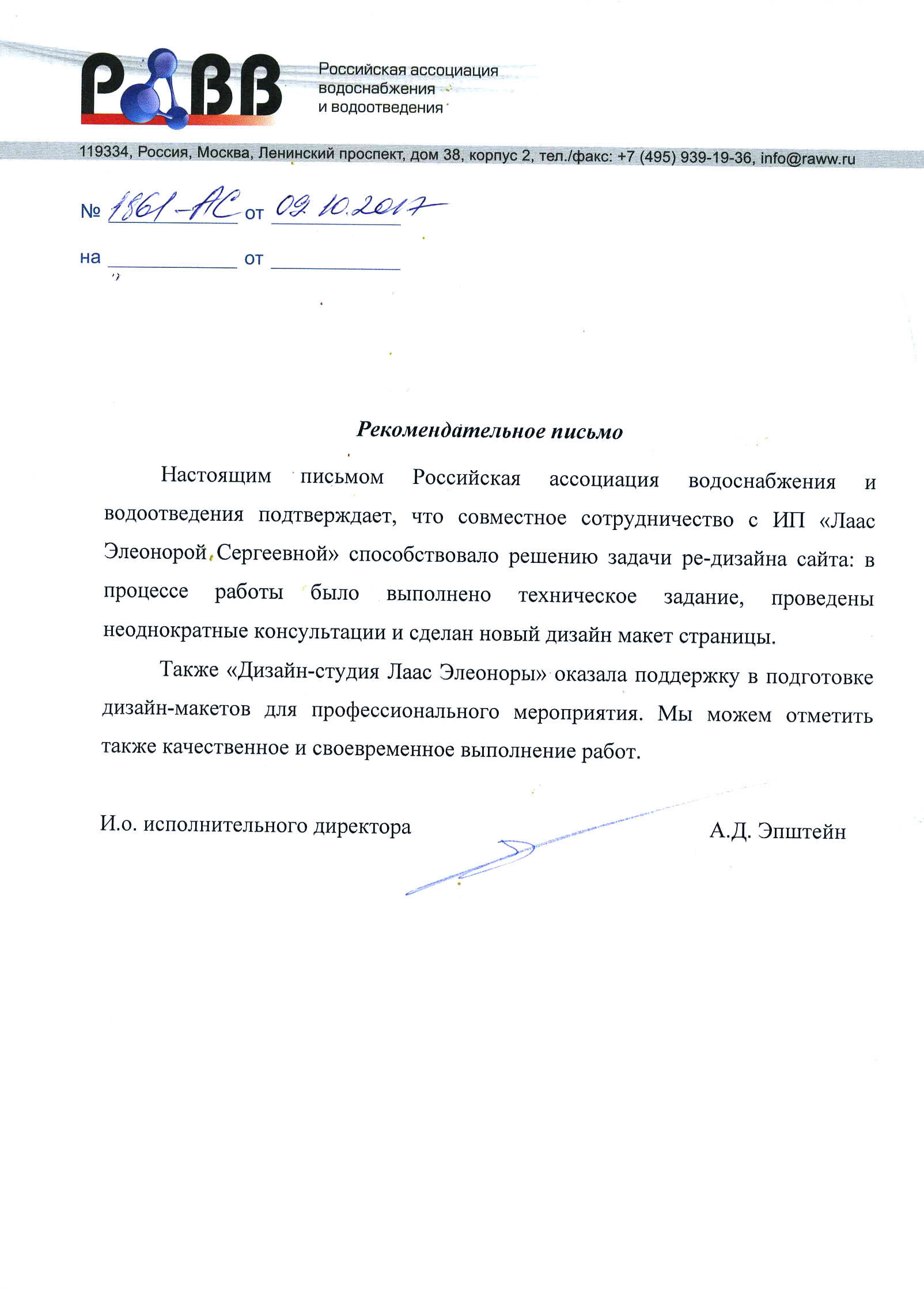 Российская ассоциация  водоснабжения и водообеспечения