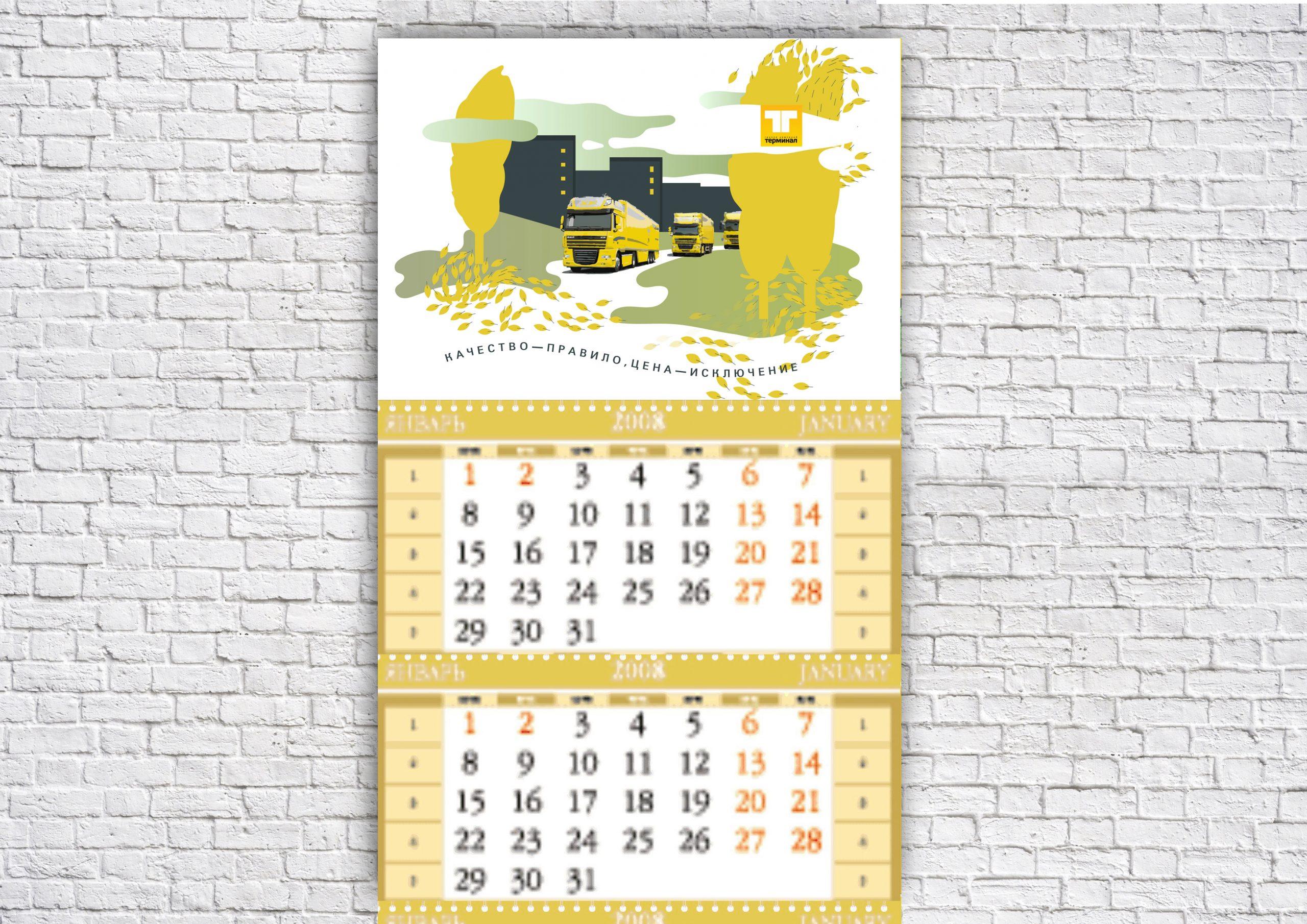 Квартальный календарь