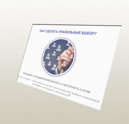 посадочная страница, одностраничный сайт